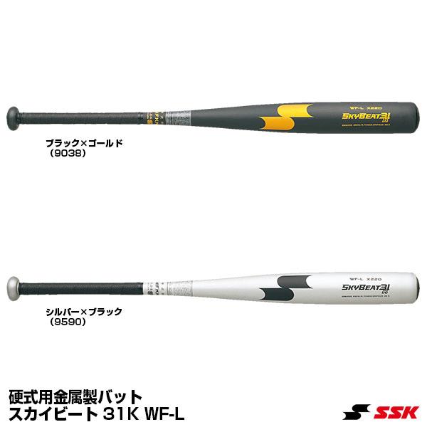 【あす楽対応】エスエスケイ(SSK) SBB1002 硬式用金属製バット スカイビート 31K WF-L 25%OFF 野球用品 2019SS