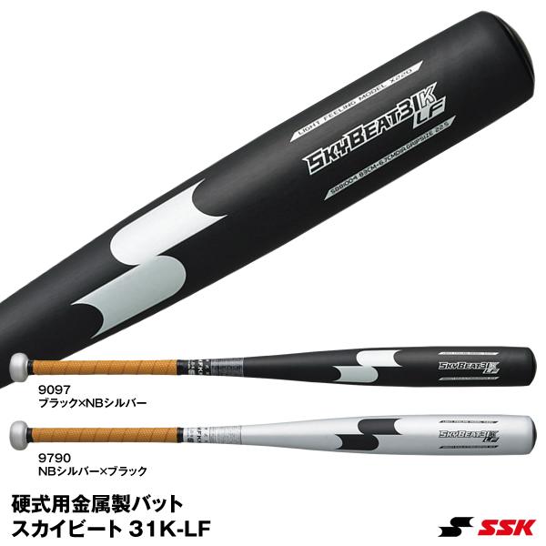 【あす楽対応】エスエスケイ(SSK) SBB1004 硬式用金属製バット スカイビート 31K-LF 20%OFF 野球用品 2020SS