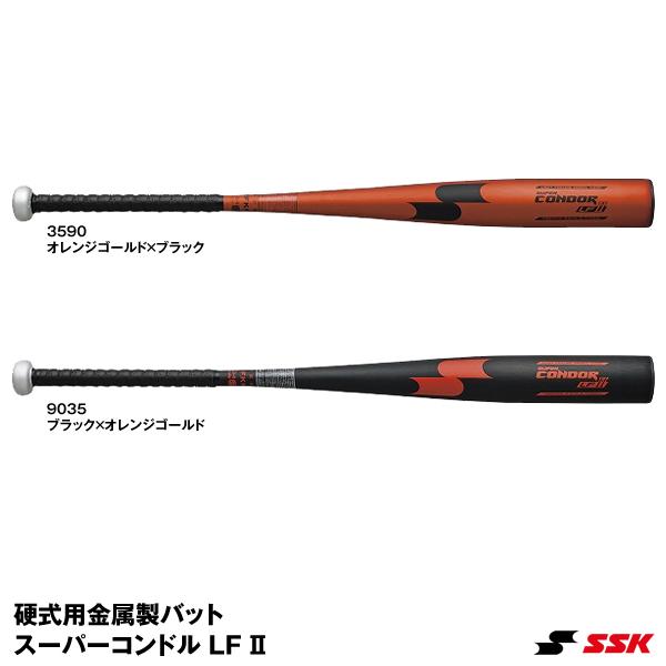 エスエスケイ(SSK) SBB1005 硬式用金属製バット スーパーコンドル LF 2 20%OFF 野球用品 2020SS