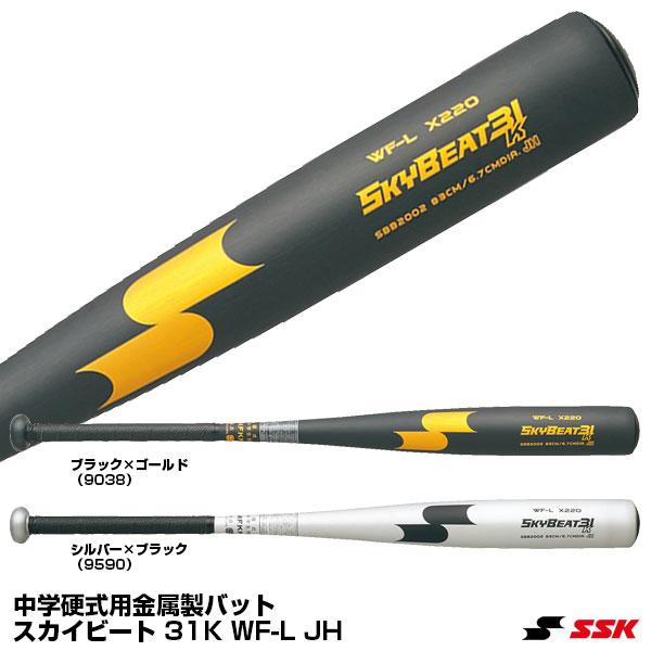 【あす楽対応】エスエスケイ(SSK) SBB2002 中学硬式用金属製バット スカイビート 31K WF-L JH 25%OFF 野球用品 2019SS