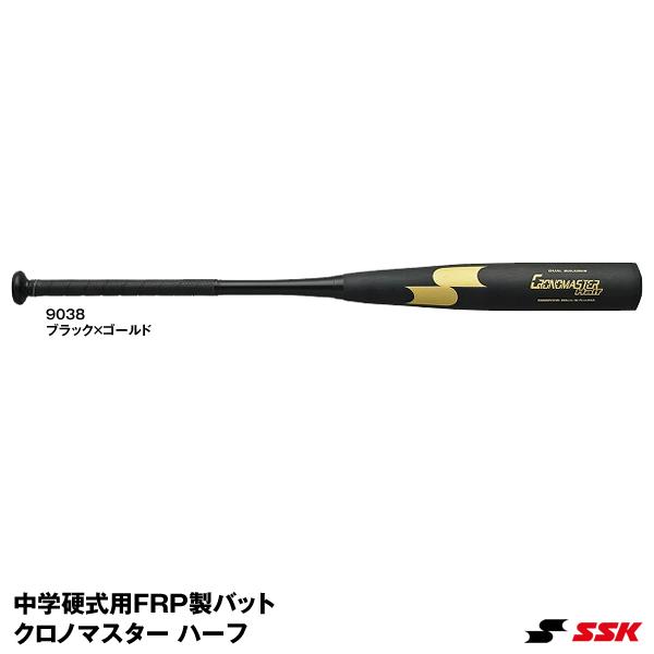 エスエスケイ(SSK) SBB2005 中学硬式用FRP製バット クロノマスター ハーフ 20%OFF 野球用品 2020SS
