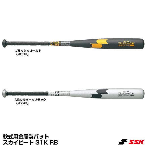 エスエスケイ(SSK) SBB4000 軟式用金属製バット スカイビート 31K RB 高校軟式野球対応 20%OFF 野球用品 2020SS