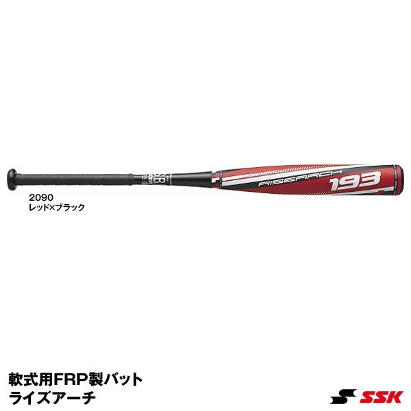【あす楽対応】エスエスケイ(SSK) SBB4016 軟式用FRP製バット ライズアーチ 193 RISEARCH 20%OFF 野球用品 2020SS