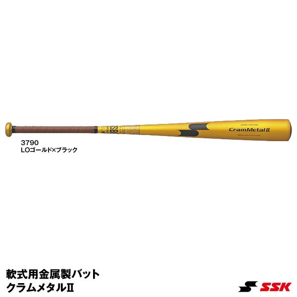 エスエスケイ(SSK) SBB4018 軟式用金属製バット クラムメタル2 20%OFF 野球用品 2020SS