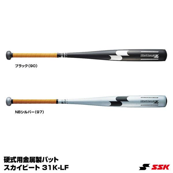 【あす楽対応】エスエスケイ(SSK) SBK3116 硬式用金属製バット スカイビート 31K-LF 25%OFF 野球用品 2018SS