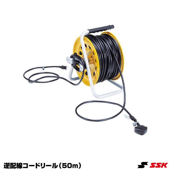 エスエスケイ(SSK) SGR82 逆配線コードリール(50m) 20%OFF 野球用品 2018SS