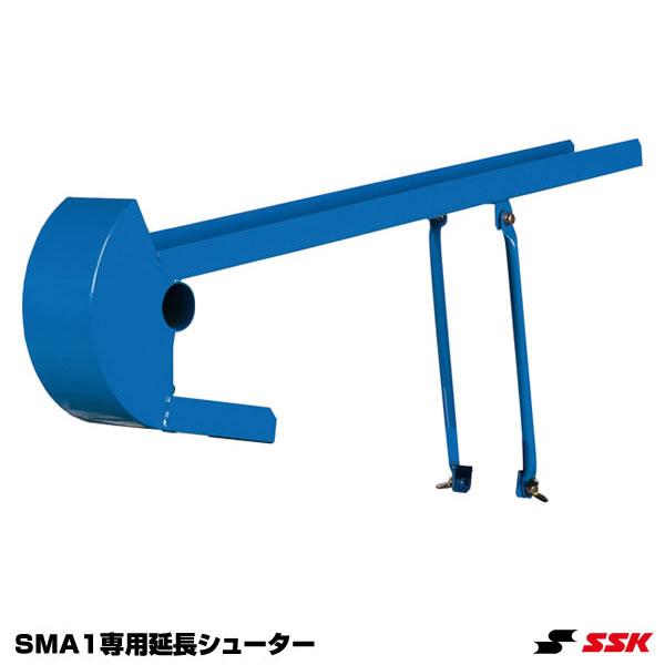 エスエスケイ(SSK) SMA1ST SMA1専用シューター 10%OFF 野球用品 2019SS