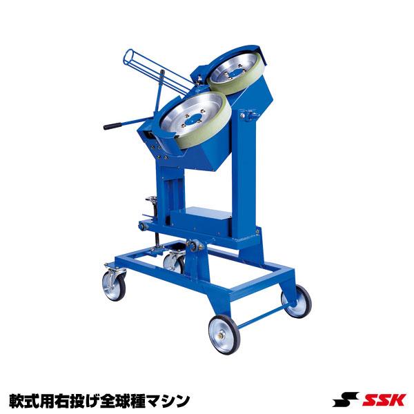 エスエスケイ(SSK) SMA70N 軟式用右投げ全球種マシン 20%OFF 野球用品 2018SS