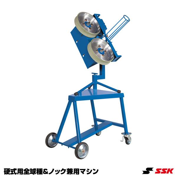 エスエスケイ(SSK) SMA77K 硬式用全球種&ノック兼用マシン 20%OFF 野球用品 2019SS