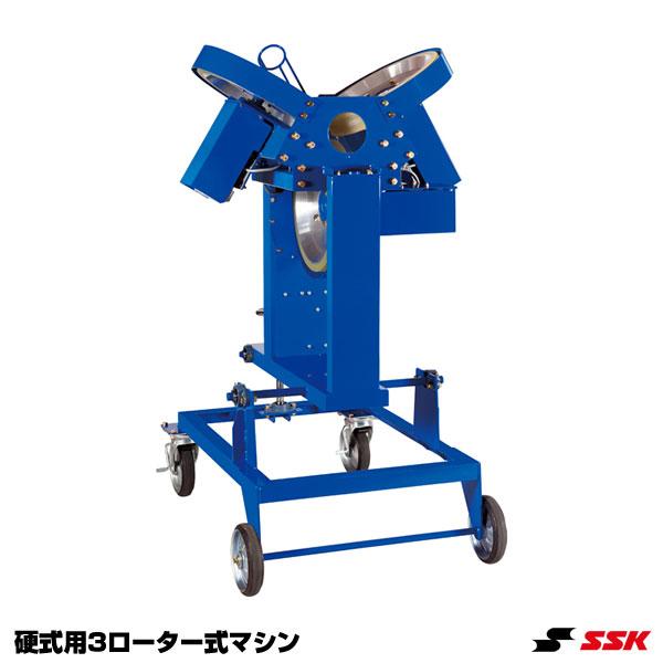 エスエスケイ(SSK) SMA97 硬式用3ローター式変化球・ストレートマシン 10%OFF 野球用品 ピッチングマシン 2020SS