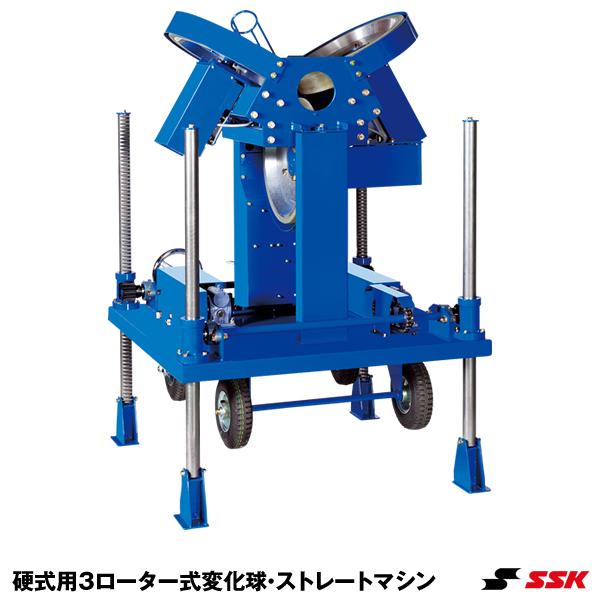 エスエスケイ(SSK) SMA98 硬式用3ローター式変化球・ストレートマシン 10%OFF 野球用品 ピッチングマシン 2020SS