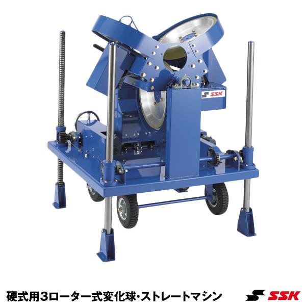 エスエスケイ(SSK) SMA99 硬式用3ローター式変化球・ストレートマシン 10%OFF 野球用品 ピッチングマシン 2020SS