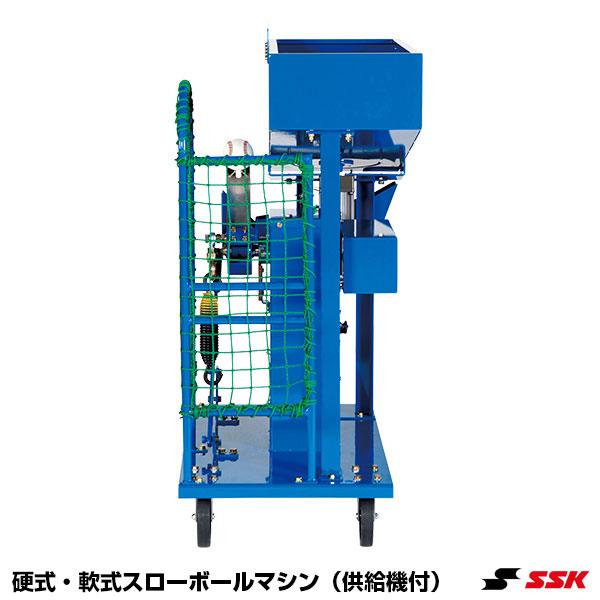 エスエスケイ(SSK) SMA2 硬式・軟式用スローボールマシン(供給機付) 10%OFF 野球用品 ピッチングマシン 2020SS