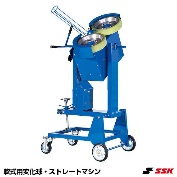 エスエスケイ(SSK) SMA61N 軟式用変化球・ストレートマシン 10%OFF 野球用品 ピッチングマシン 2020SS