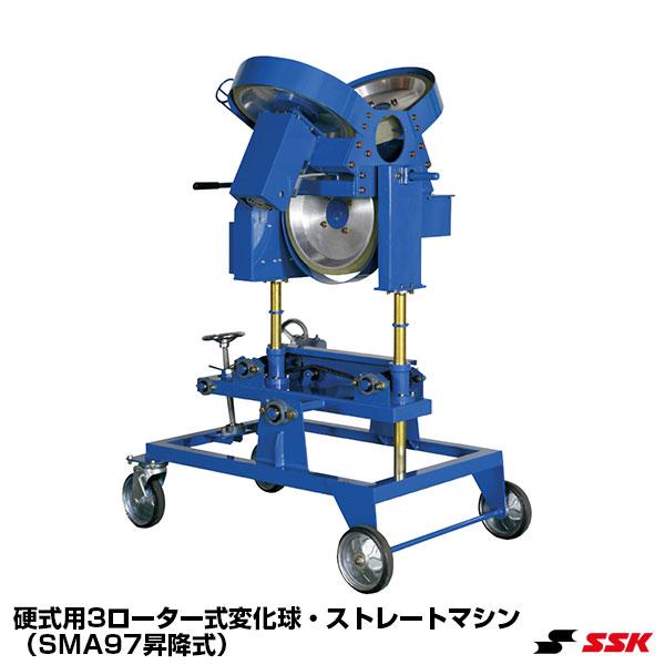 エスエスケイ(SSK) SMA97S 硬式用3ローター式変化球・ストレートマシン(SMA97昇降式) 10%OFF 野球用品 ピッチングマシン 2020SS