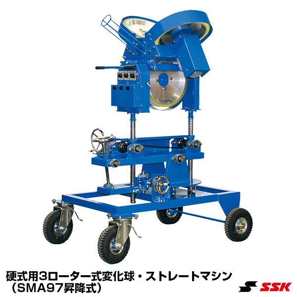 エスエスケイ(SSK) SMA97ST 硬式用3ローター式変化球・ストレートマシン(SMA97昇降式) 10%OFF 野球用品 ピッチングマシン 2020SS