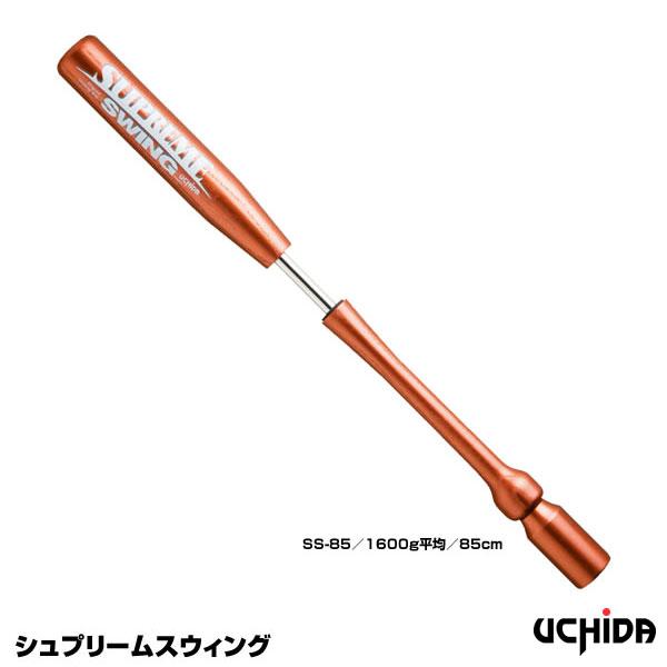 ウチダ(UCHiDA) SS-85 シュプリームスウィング(1600g平均/85cm) ライトブラウン 25%OFF 野球用品