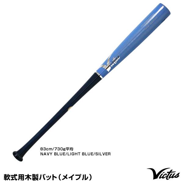 【あす楽対応】ビクタス(Victus) VBAT141325NLS 軟式用木製バット(メイプル) 野球用品 2019SS