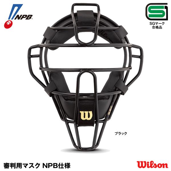 ウィルソン(Wilson) WTA3019SP 審判用マスク(スチールフレーム) NPB仕様 20%OFF 野球用品 2018SS