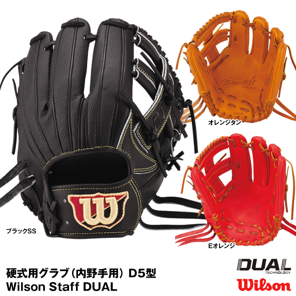 【あす楽対応】ウィルソン(Wilson) WTAHWQD5T 硬式用グラブ(内野手用) Wilson Staff DUALモデル 20%OFF 野球用品 グローブ 2018SS
