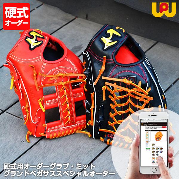 <受注生産>ワールドペガサス(WORLD PEGASUS) WGKSPO 硬式用オーダーグラブ・ミット グランドペガサススペシャルオーダー 10%OFF 野球用品 グローブ