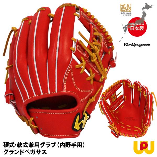 【あす楽対応】ワールドペガサス(WORLD PEGASUS) WGNGP41 硬式・軟式兼用グラブ(内野手用) グランドペガサス 野球用品 グローブ 2020SS