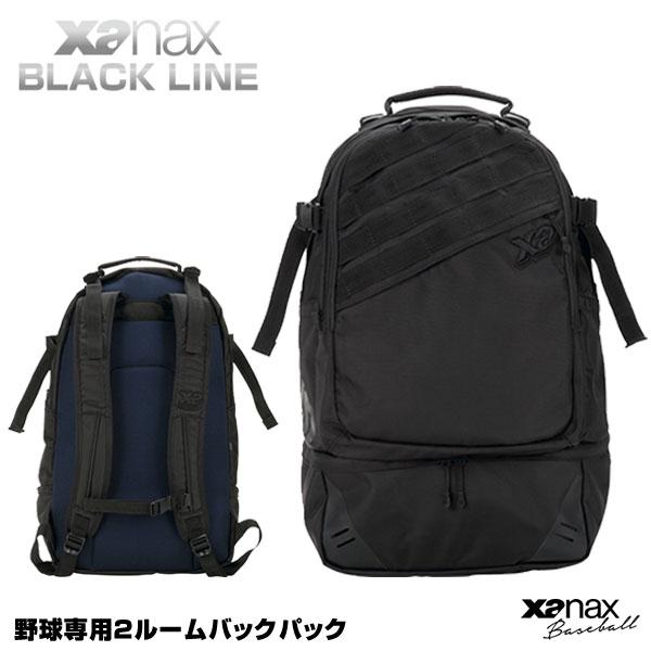 【あす楽対応】ザナックス(xanax) BA-G807 野球専用2ルームバックパック トラスト BLACK LINE 20%OFF 野球用品 2018SS