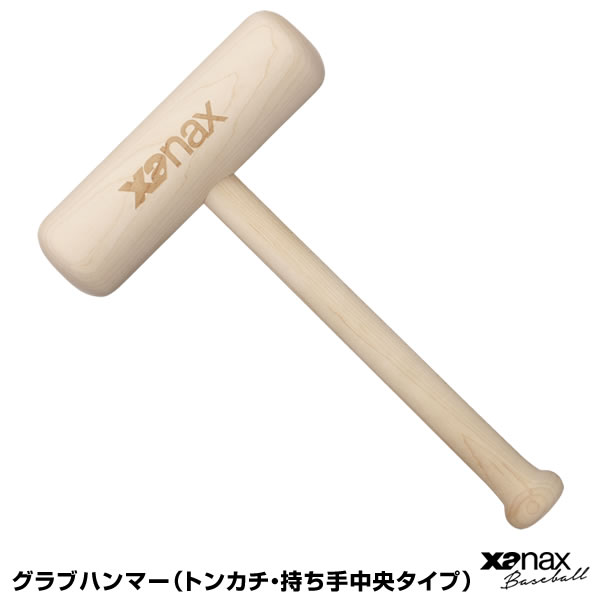 あす楽対応 卸直営 ザナックス xanax BGF-27 グラブハンマー 買取 野球用品 持ち手中央タイプ トンカチ 20%OFF 2020SS