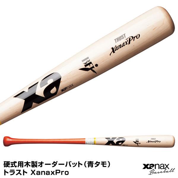 ザナックス(xanax) BHB-102H 硬式用木製オーダーバット(青タモ) トラスト XanaxPro 20%OFF 野球用品 2018SS