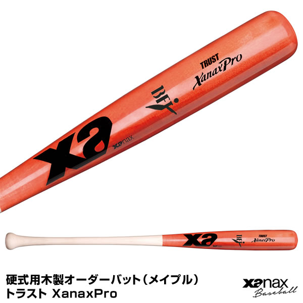 <受注生産>ザナックス(xanax) BHB-302H 硬式用木製オーダーバット(メイプル) トラスト XanaxPro 20%OFF 野球用品 2019SS