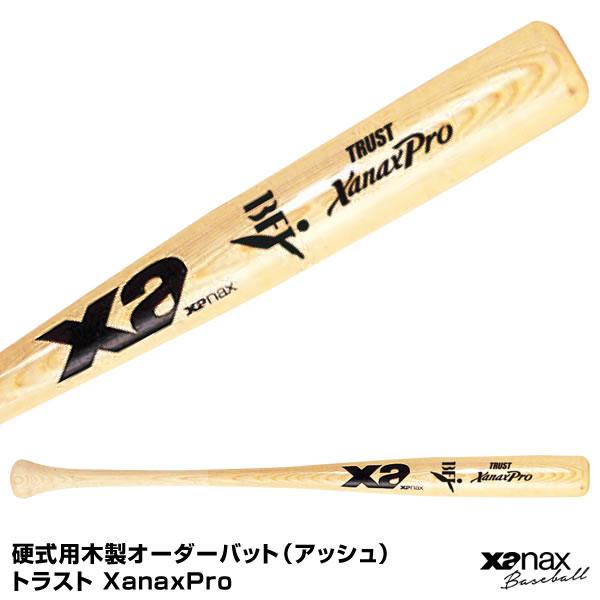 ザナックス(xanax) BHB-502H 硬式用木製オーダーバット(アッシュ) トラスト XanaxPro 20%OFF 野球用品 2018SS