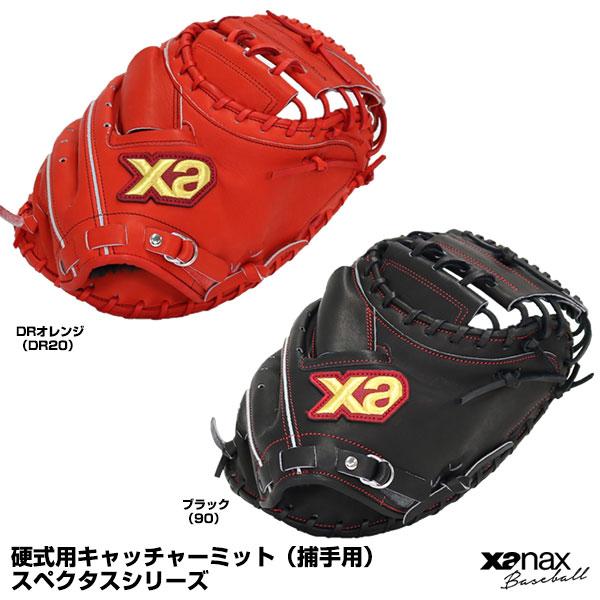 【あす楽対応】ザナックス(xanax) BHC2602 硬式用キャッチャーミット(捕手用) スペクタスシリーズ 50%OFF 野球用品 2020FW