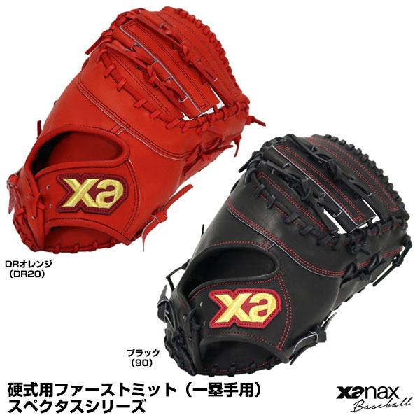【あす楽対応】ザナックス(xanax) BHF3502 硬式用ファーストミット(一塁手用) スペクタスシリーズ 左投げ用あり 50%OFF 野球用品 2020FW