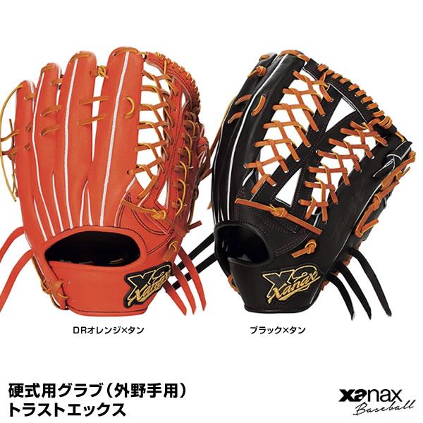 【あす楽対応】ザナックス(xanax) BHG-71218 硬式用グラブ(外野手用) トラストエックス 左投げ用あり 10%OFF グローブ 野球用品 2018SS