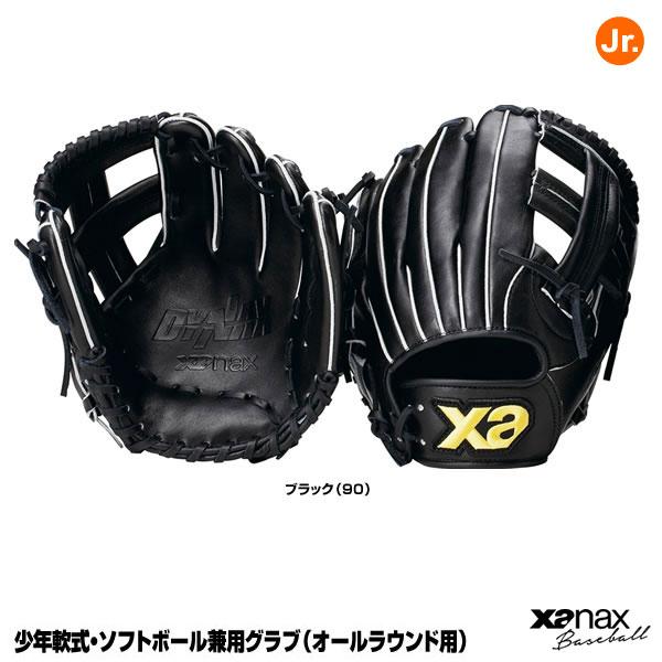 ザナックス(xanax) BJG-8151 少年軟式・ソフトボール兼用グラブ(オールラウンド用) 左投げ用あり 20%OFF 野球用品 グローブ 2019SS