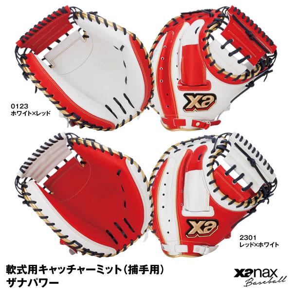 【あす楽対応】ザナックス(xanax) BRC2620S 軟式用キャッチャーミット(捕手用) ザナパワー 限定品 15%OFF 野球用品 2019SS