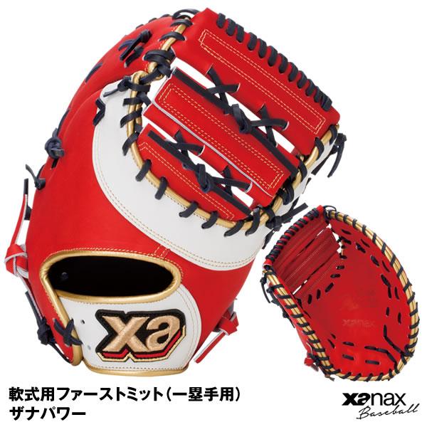 【あす楽対応】ザナックス(xanax) BRF3520S 軟式用ファーストミット(一塁手用) ザナパワー 限定品 15%OFF 野球用品 2020SS