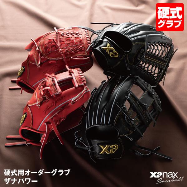 <受注生産>ザナックス(xanax) 硬式用オーダーグラブ ザナパワー オーダー 10%OFF 野球用品 グローブ