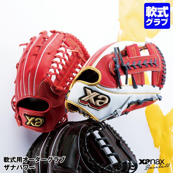 <受注生産>ザナックス(xanax) 軟式用オーダーグラブ ザナパワー オーダー 10%OFF 野球用品 グローブ