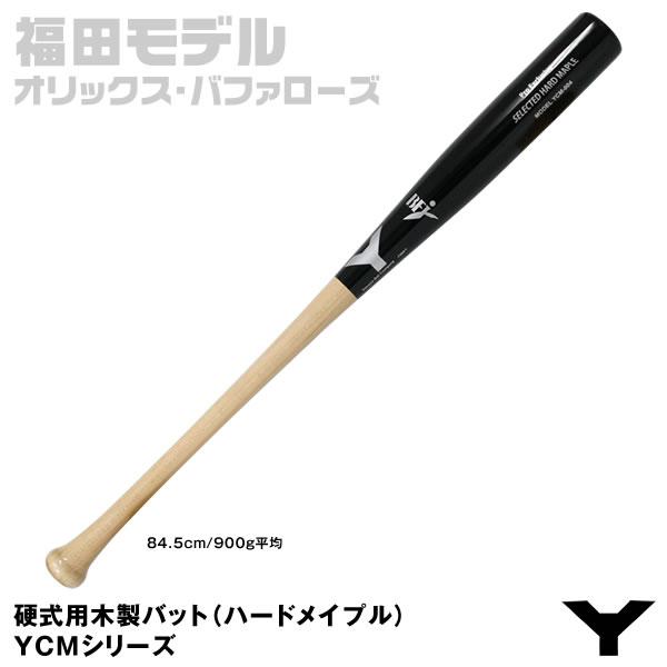 【あす楽対応】ヤナセ(YANASE) YCM-004 硬式用木製バット(ハードメイプル) YCMシリーズ 野球用品 2020SS