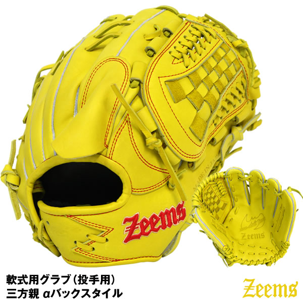 【あす楽対応】ジームス(Zeems) SV-520PBN 軟式用グラブ(投手用) 三方親 αバックスタイル 限定品 20%OFF 野球用品 グローブ 2020SS
