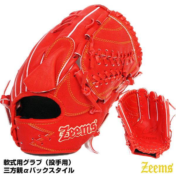【あす楽対応】ジームス(Zeems) SV-520PBN 軟式用グラブ(投手用) 三方親 αバックスタイル 20%OFF 野球用品 グローブ 2020SS