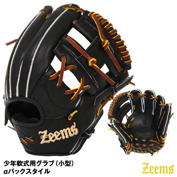 【あす楽対応】ジームス(Zeems) Z-20SJN 少年軟式用グラブ(小型) 限定品 15%OFF 野球用品 グローブ 2020SS