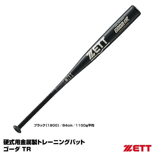 ゼット(ZETT) BAT1391 硬式用金属製トレーニングバット ゴーダTR 硬式マシン打撃可 25%OFF 野球用品 2019SS
