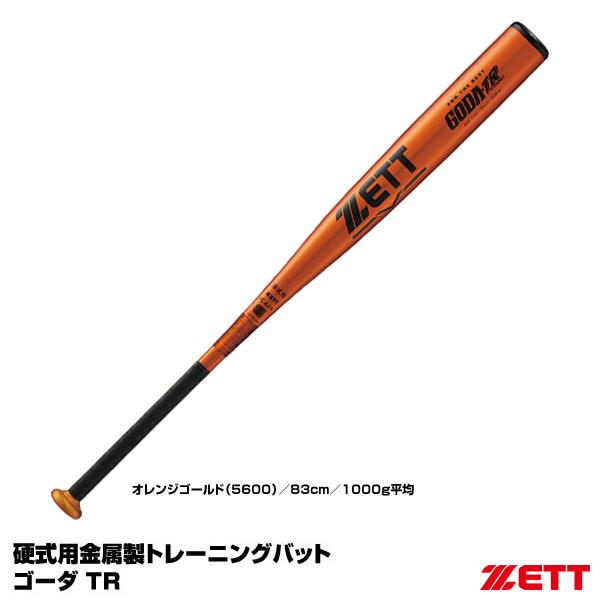 ゼット(ZETT) BAT1392 硬式用金属製トレーニングバット ゴーダTR 硬式マシン打撃可 20%OFF 野球用品 2020SS
