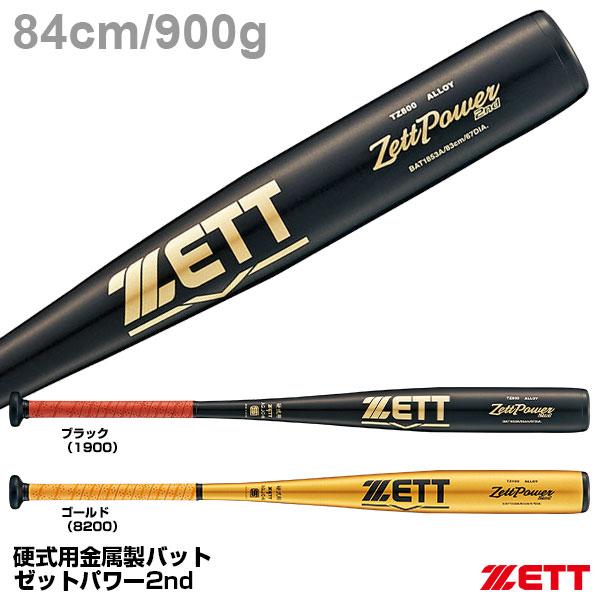 ゼット(ZETT) BAT1854A 硬式用金属製バット ゼットパワー 2nd 25%OFF 野球用品 2018SS