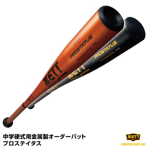 <受注生産>ゼット(ZETT) BAT25100 中学硬式用金属製オーダーバット プロステイタス 10%OFF 野球用品 2019SS