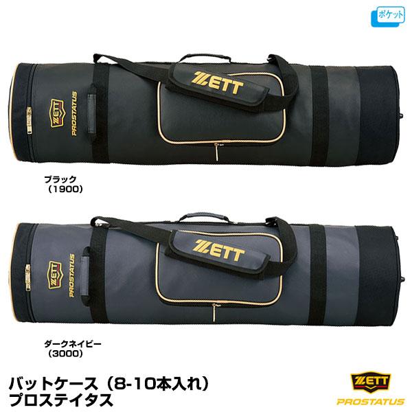 ゼット(ZETT) BCP707 バットケース(8-10本入れ) プロステイタス 刺繍加工対応 25%OFF 野球用品 2019SS