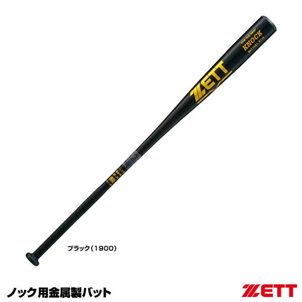 ゼット(ZETT) BKT1091 金属製ノックバット 25%OFF 野球用品 2019SS