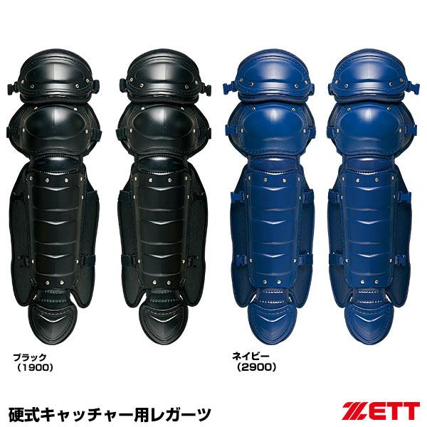 ゼット(ZETT) BLL018 硬式キャッチャー用レガーツ 25%OFF 野球用品 2018SS